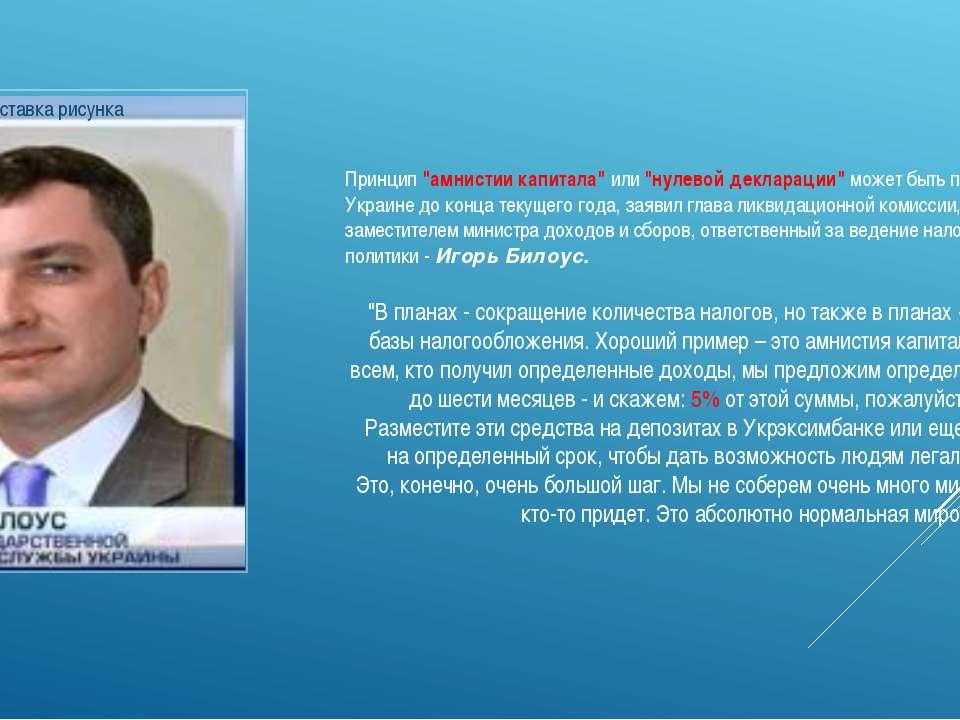 """Принцип """"амнистии капитала"""" или """"нулевой декларации"""" может быть применен в Ук..."""