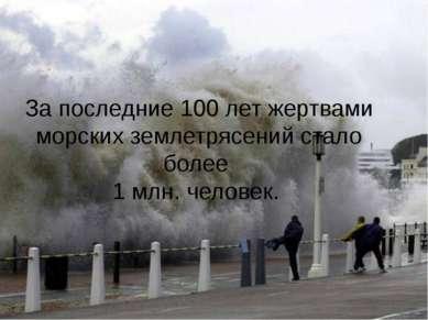 За последние 100 лет жертвами морских землетрясений стало более 1 млн. человек.