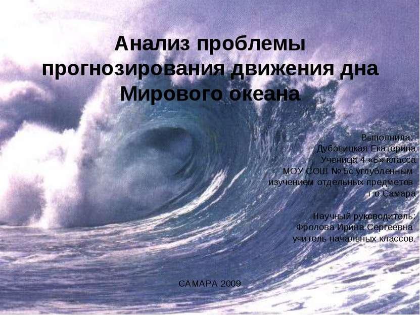 Анализ проблемы прогнозирования движения дна Мирового океана Выполнила: Дубов...