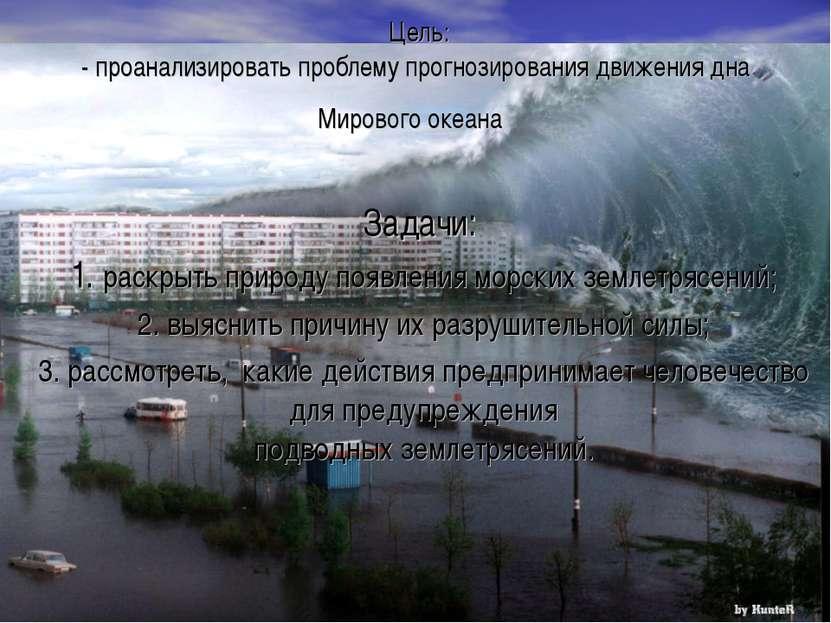 Цель: - проанализировать проблему прогнозирования движения дна Мирового океан...
