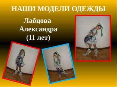 НАШИ МОДЕЛИ ОДЕЖДЫ Лабцова Александра (11 лет)