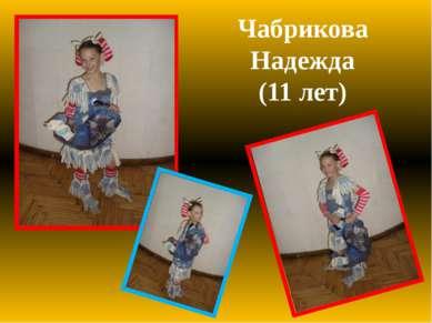 Чабрикова Надежда (11 лет)