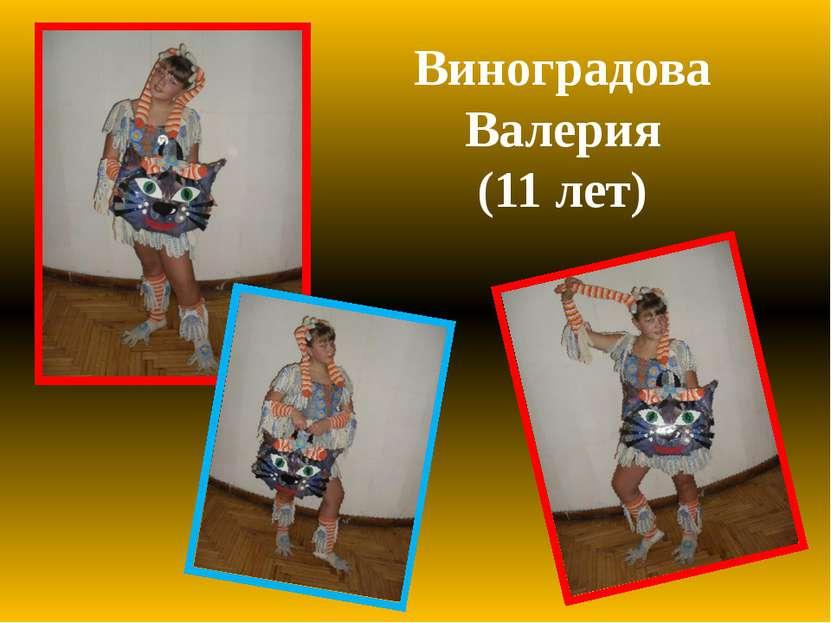 Виноградова Валерия (11 лет)