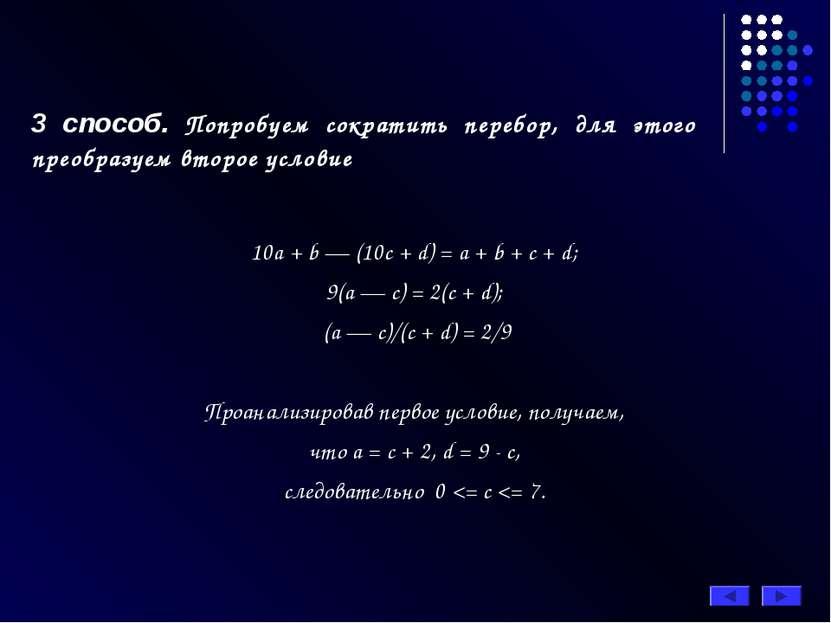 3 способ. Попробуем сократить перебор, для этого преобразуем второе условие 1...