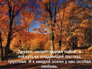 Другая- неприглядная собой, в лоскутьях опадающей листвы, грустная. И к каждо...