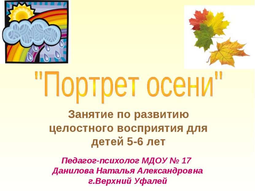 Занятие по развитию целостного восприятия для детей 5-6 лет Педагог-психолог ...