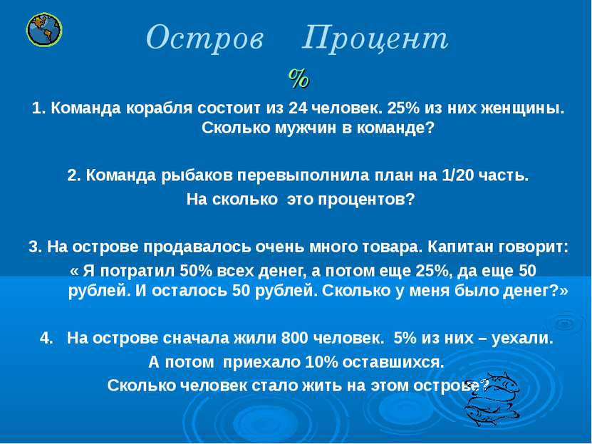 Остров Процент % 1. Команда корабля состоит из 24 человек. 25% из них женщины...