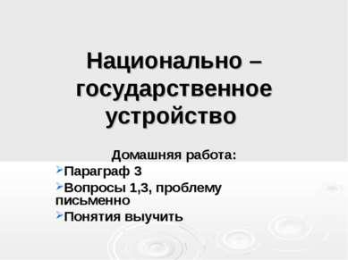 Национально – государственное устройство Домашняя работа: Параграф 3 Вопросы ...