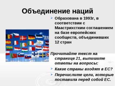 Объединение наций Образована в 1993г, в соответствии с Маастрихстким соглашен...