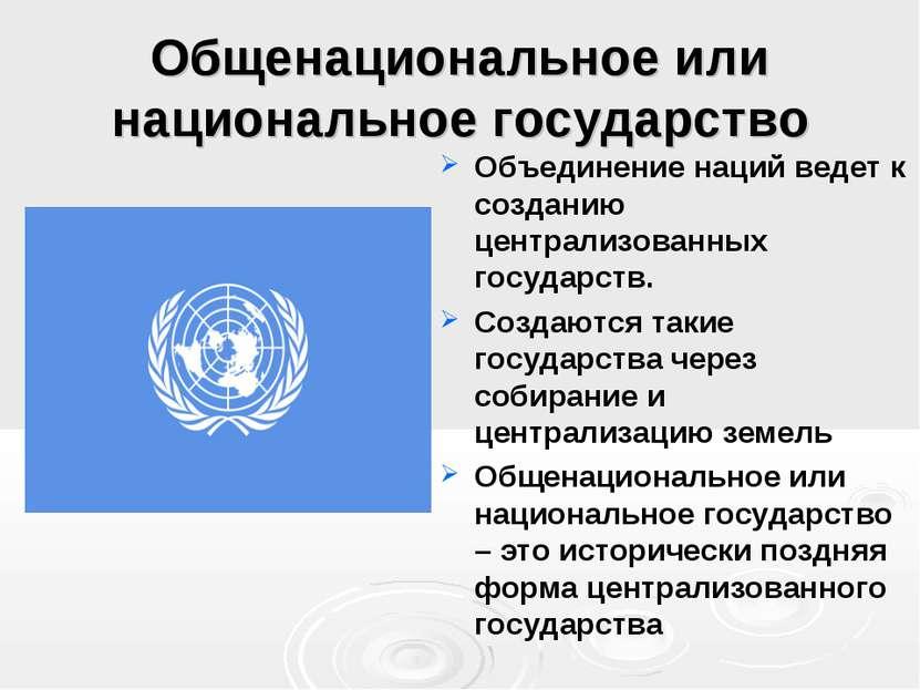 Общенациональное или национальное государство Объединение наций ведет к созда...