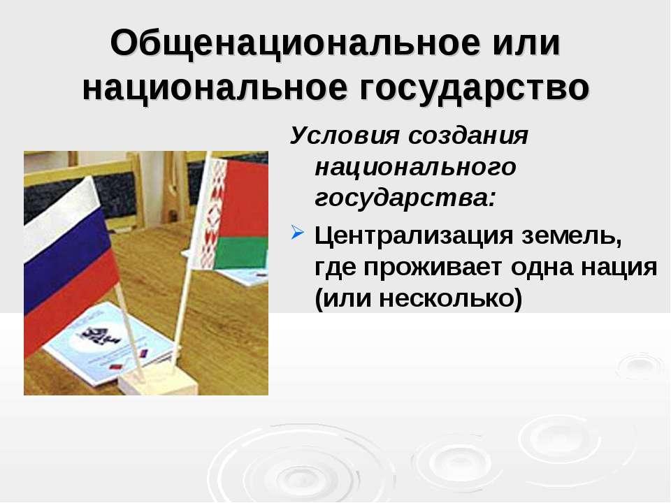 Общенациональное или национальное государство Условия создания национального ...