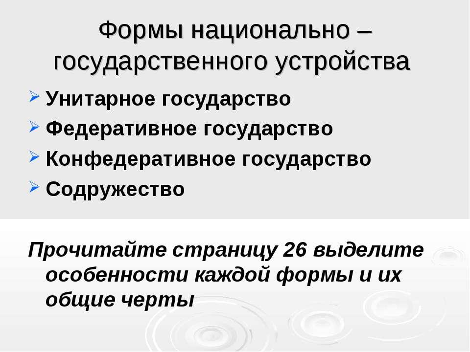 Формы национально – государственного устройства Унитарное государство Федерат...