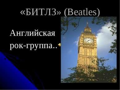 «БИТЛЗ» (Beatles) Английская рок-группа..