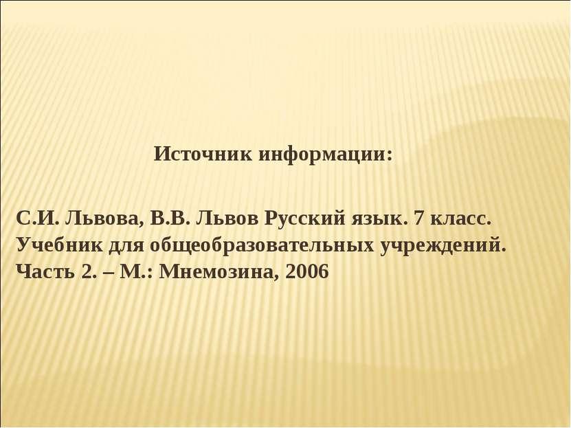 Источник информации: С.И. Львова, В.В. Львов Русский язык. 7 класс. Учебник д...
