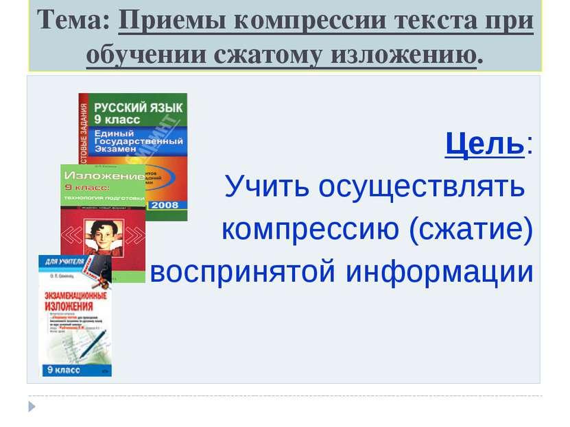 Тема: Приемы компрессии текста при обучении сжатому изложению. Цель: Учить ос...