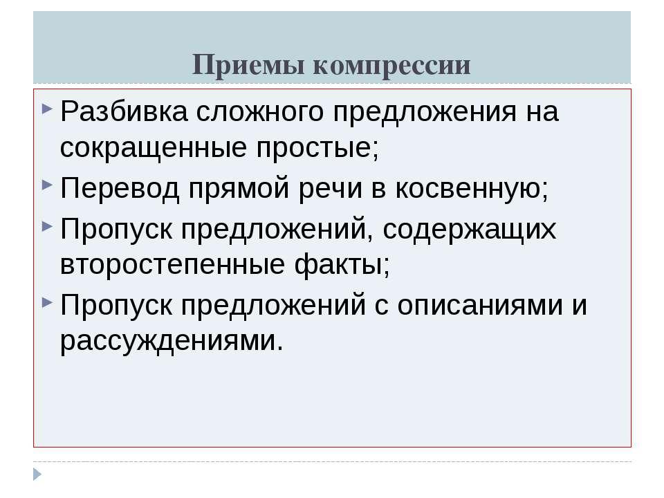 Приемы компрессии Разбивка сложного предложения на сокращенные простые; Перев...