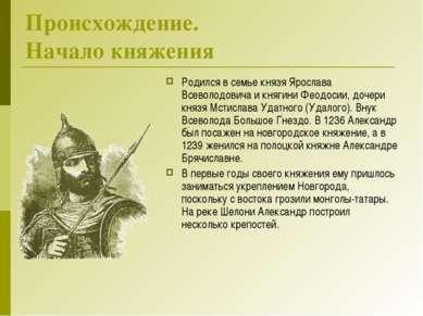 Происхождение. Начало княжения Родился в семье князя Ярослава Всеволодовича и...