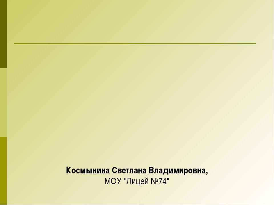 """Космынина Светлана Владимировна, МОУ """"Лицей №74"""""""