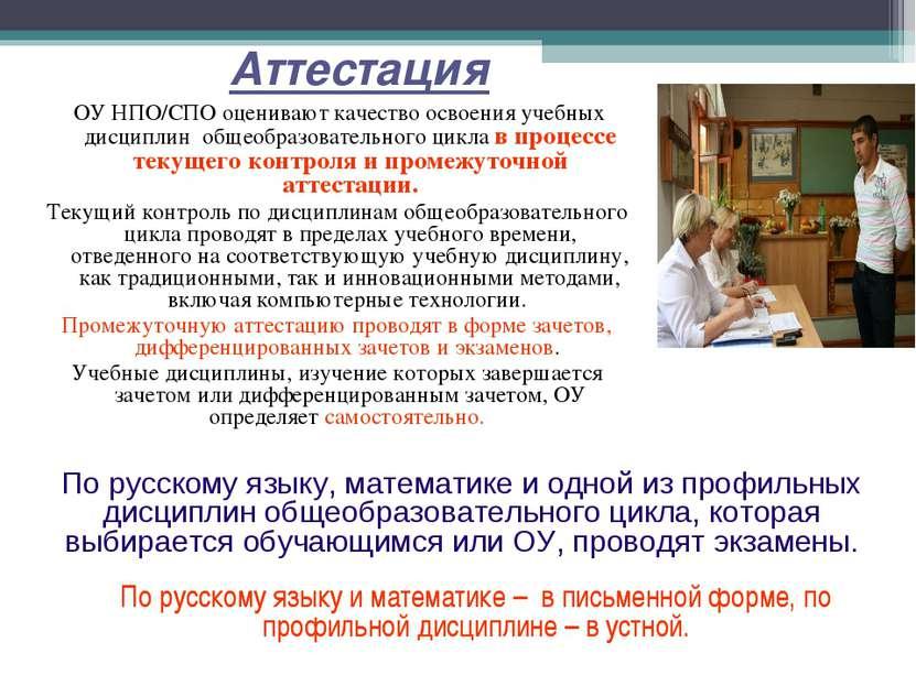Аттестация ОУ НПО/СПО оценивают качество освоения учебных дисциплин общеобраз...