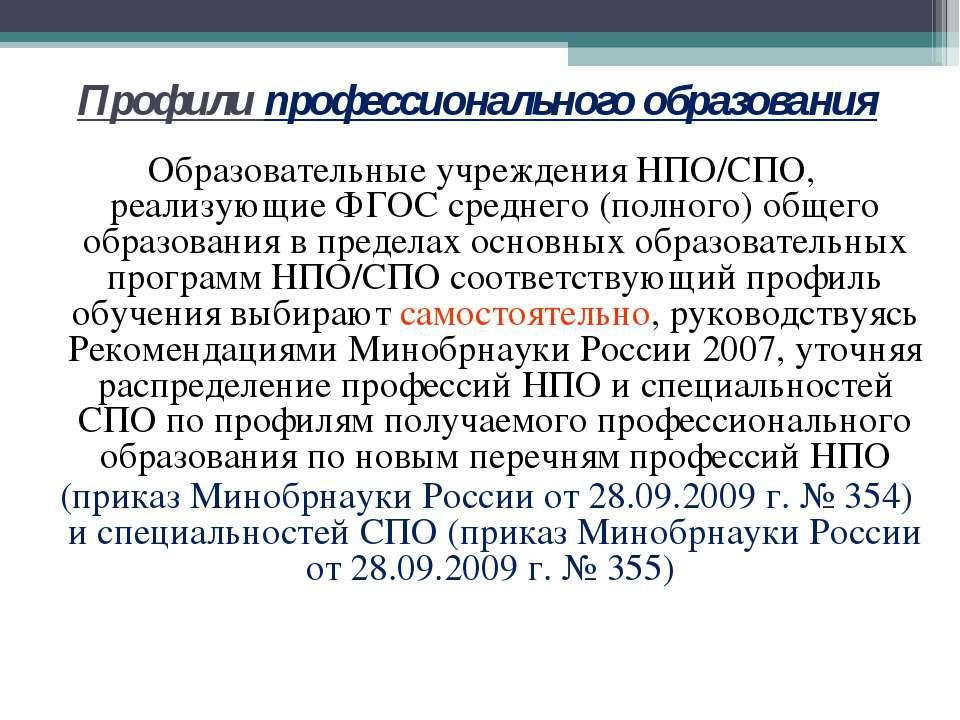 Профили профессионального образования Образовательные учреждения НПО/СПО, реа...
