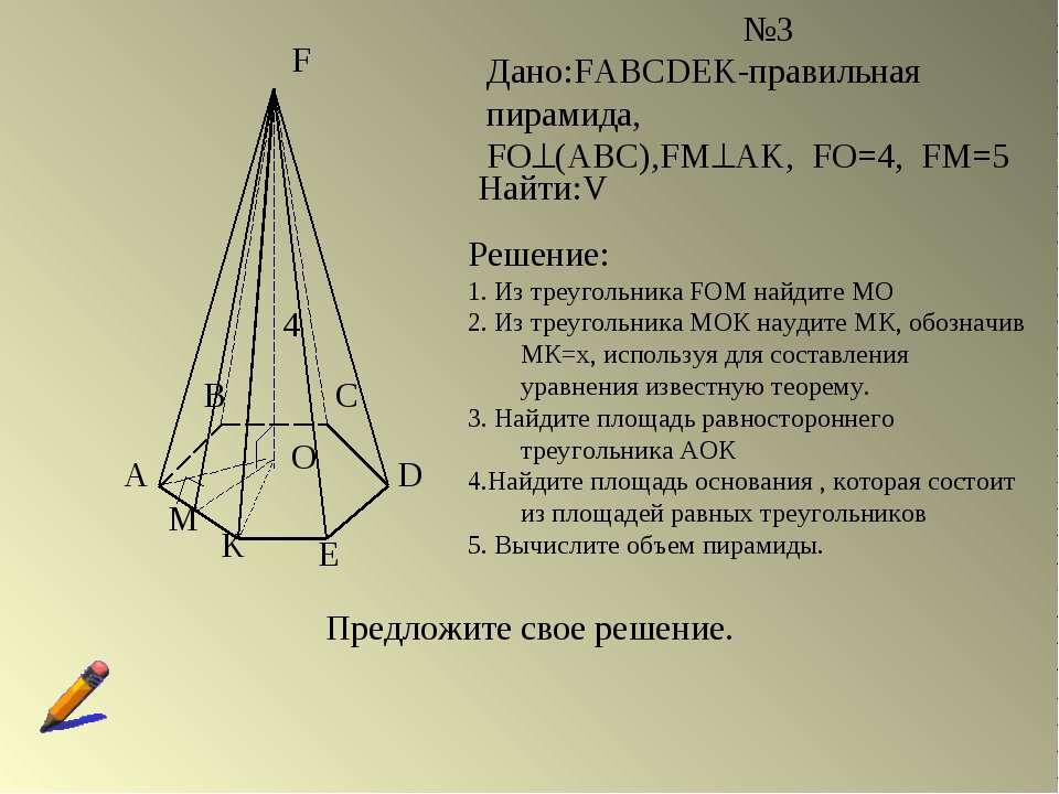 A B C D E K F O M №3 Дано:FABCDEK-правильная пирамида, FO (ABC),FМ AK, FO=4, ...