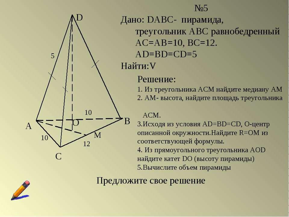 А С В D О 10 М №5 Дано: DABC- пирамида, треугольник АВС равнобедренный АС=АВ=...
