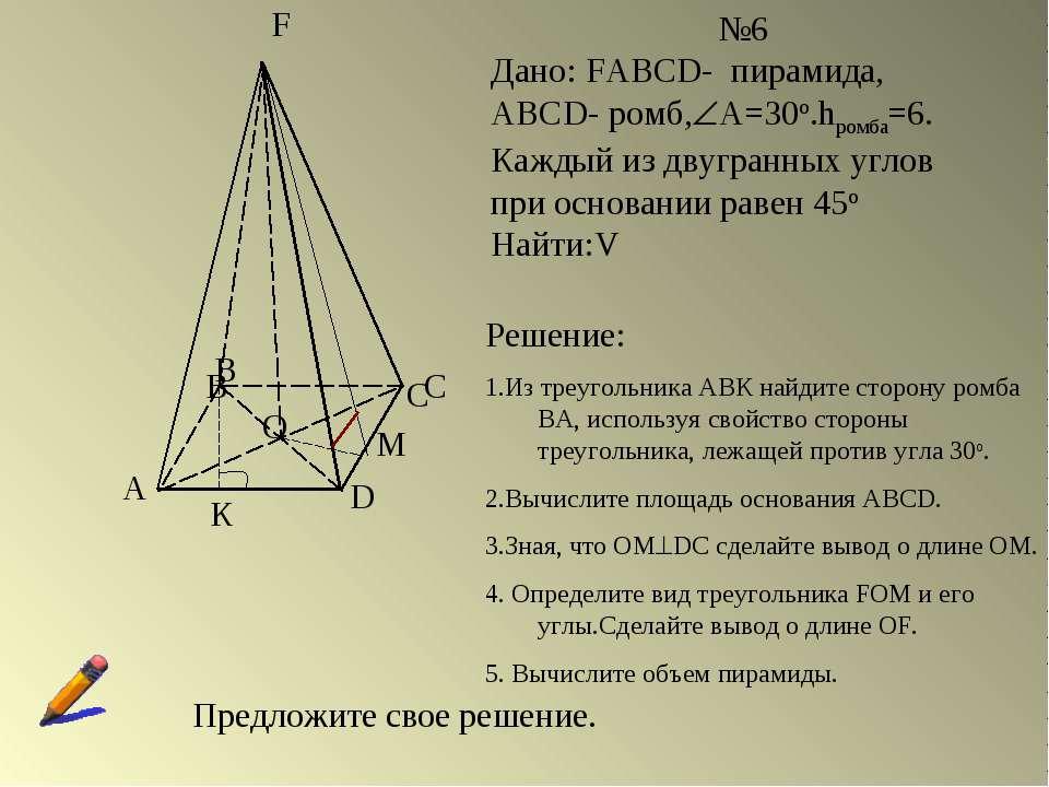 A B C D F O №6 Дано: FABCD- пирамида, ABCD- ромб, А=30о.hромба=6. Каждый из д...