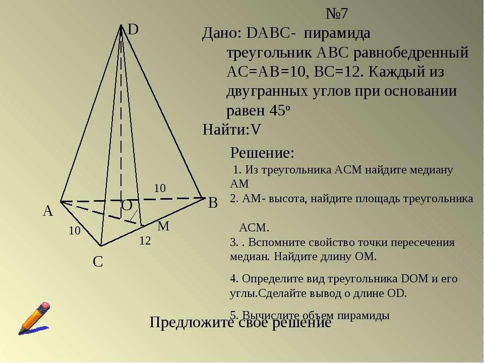 А С В D О 10 М №7 Дано: DABC- пирамида треугольник АВС равнобедренный АС=АВ=1...