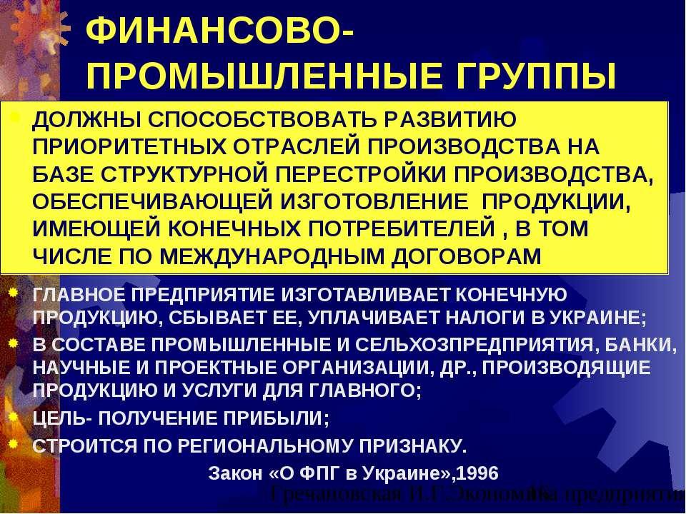 ФИНАНСОВО-ПРОМЫШЛЕННЫЕ ГРУППЫ ДОЛЖНЫ СПОСОБСТВОВАТЬ РАЗВИТИЮ ПРИОРИТЕТНЫХ ОТР...