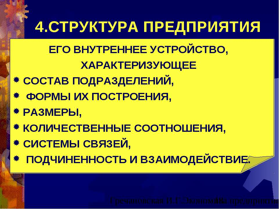 4.CТРУКТУРА ПРЕДПРИЯТИЯ ЕГО ВНУТРЕННЕЕ УСТРОЙСТВО, ХАРАКТЕРИЗУЮЩЕЕ СОСТАВ ПОД...