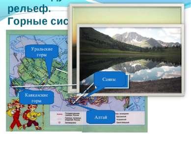2. Исследуем рельеф. Горные системы. 4. Какие горные системы есть в России? У...