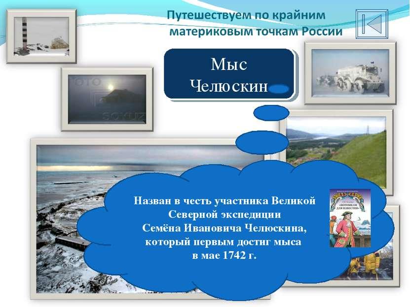 Мыс Челюскин Назван в честь участника Великой Северной экспедиции Семёна Иван...