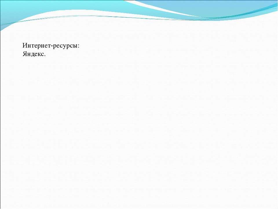 Интернет-ресурсы: Яндекс.