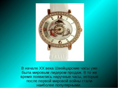 В начале XX века Швейцарские часы уже была мировым лидером продаж. В то же вр...