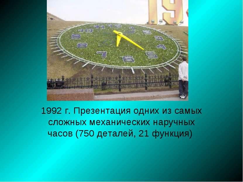 1992 г. Презентация одних из самых сложных механических наручных часов (750 д...