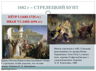 1682 г – СТРЕЛЕЦКИЙ БУНТ ПЁТР I (1682-1725 гг) ИВАН VI (1682-1696 гг) Царица ...