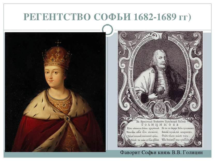 РЕГЕНТСТВО СОФЬИ 1682-1689 гг) Фаворит Софьи князь В.В. Голицин