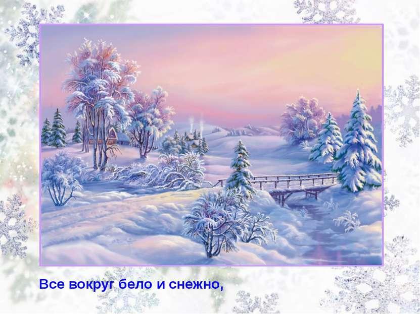 Все вокруг бело и снежно,