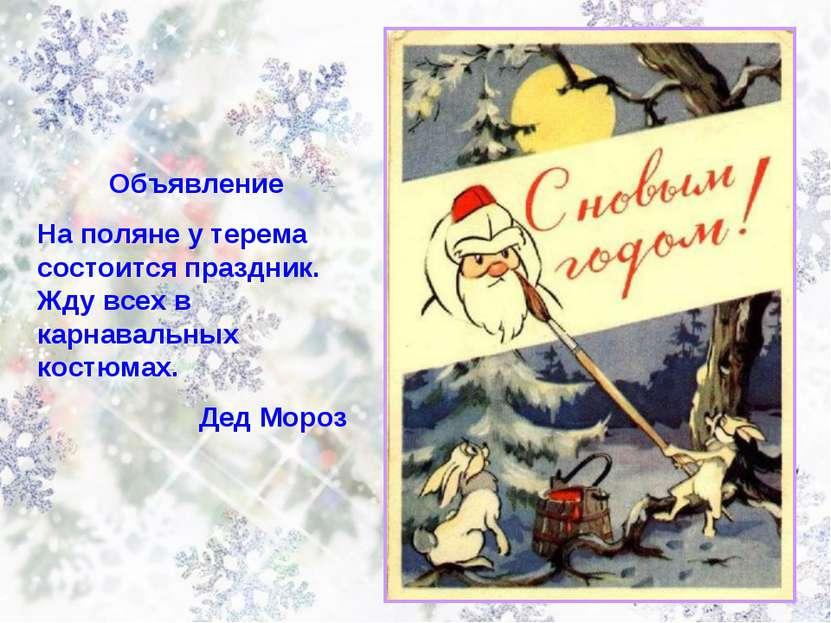 Объявление На поляне у терема состоится праздник. Жду всех в карнавальных кос...