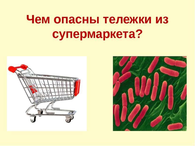 Чем опасны тележки из супермаркета?