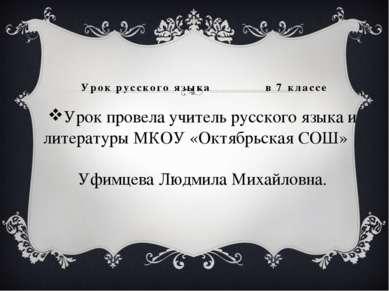 Урок русского языка в 7 классе Урок провела учитель русского языка и литерату...