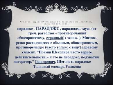 Что такое парадокс? Значение и толкование слова paradoks, определение термина...