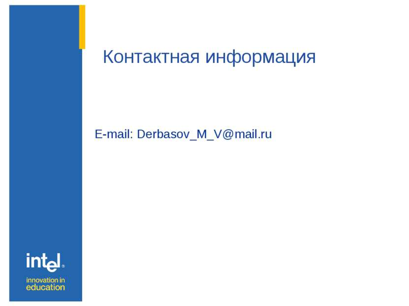 Контактная информация E-mail: Derbasov_M_V@mail.ru
