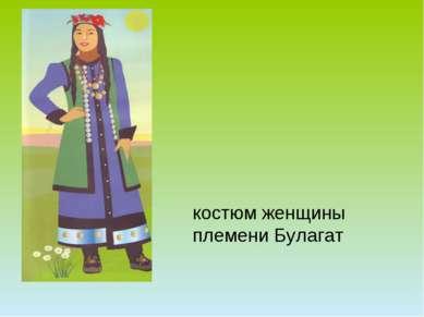 костюм женщины племени Булагат