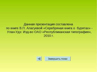 Данная презентация составлена по книге В.П. Алагуевой «Серебряная книга о бур...