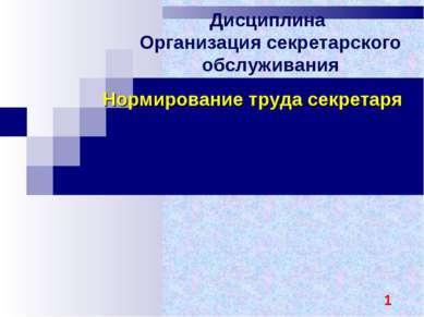 Нормирование труда секретаря Дисциплина Организация секретарского обслуживани...