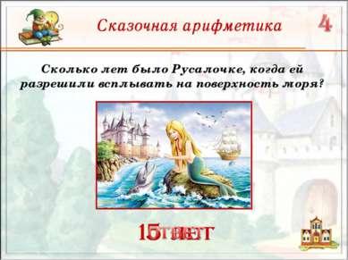 Сколько лет было Русалочке, когда ей разрешили всплывать на поверхность моря?
