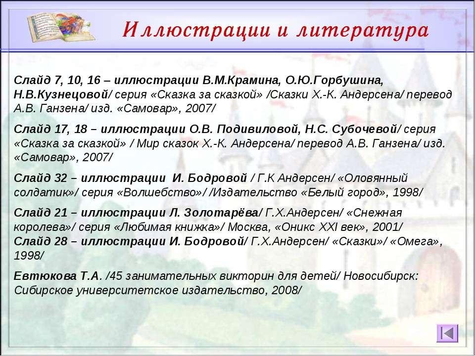 Слайд 7, 10, 16 – иллюстрации В.М.Крамина, О.Ю.Горбушина, Н.В.Кузнецовой/ сер...
