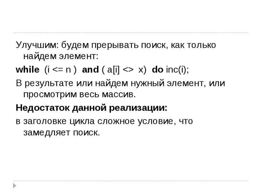 Улучшим: будем прерывать поиск, как только найдем элемент: while (i