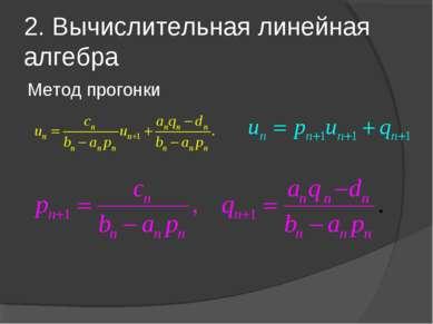 2. Вычислительная линейная алгебра Метод прогонки